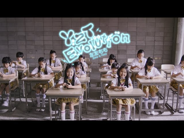 左左右右【YZT Evolution】Official Music Video
