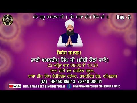 Live-Now-Vishesh-Samagam-Bhai-Amandeep-Singh-Ji-Bibi-Kaulan-Ji-Amritsar-Punjab-23-Apr-2021