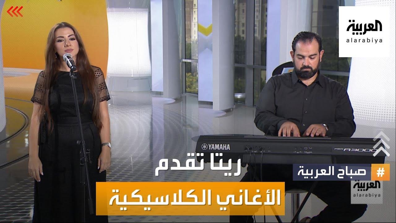 المغنية ريتا تقدم أجمل الأغاني الكلاسيكية في صباح العربية  - نشر قبل 2 ساعة