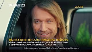 Вийшов трейлер української комедії «Скажене весілля»