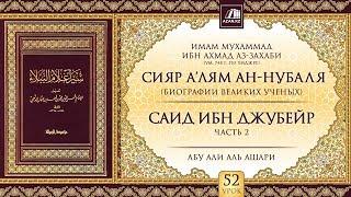 «Сияр а'лям ан-Нубаля» (биографии великих ученых). Урок 52. Саид ибн Джубейр, часть 2 | azan.kz