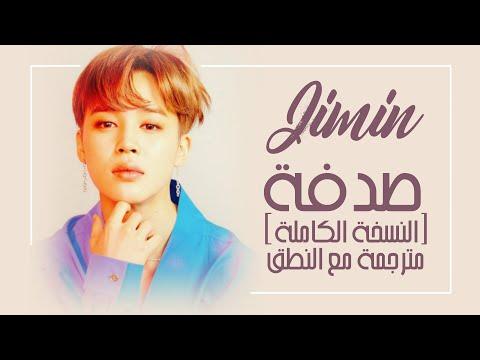 Jimin (BTS) - Serendipity (Full Length Edition) - Arabic Sub + Lyrics [مترجمة للعربية مع النطق]