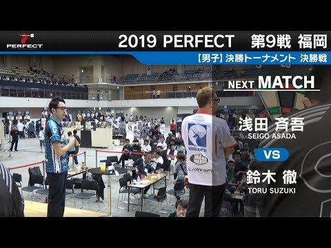 浅田斉吾 VS 鈴木徹【男子決勝戦】2019 PERFECTツアー 第9戦 福岡