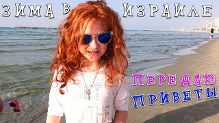 ☀️ VLOG ⛵️ ПЕРЕДАЮ ПРИВЕТЫ ПОДПИСЧИКАМ   Мои выходные на море   Средиземное море Израиль