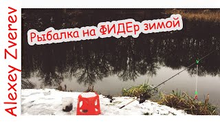 Рыбалка на ФИДЕР зимой на реке Северский донец
