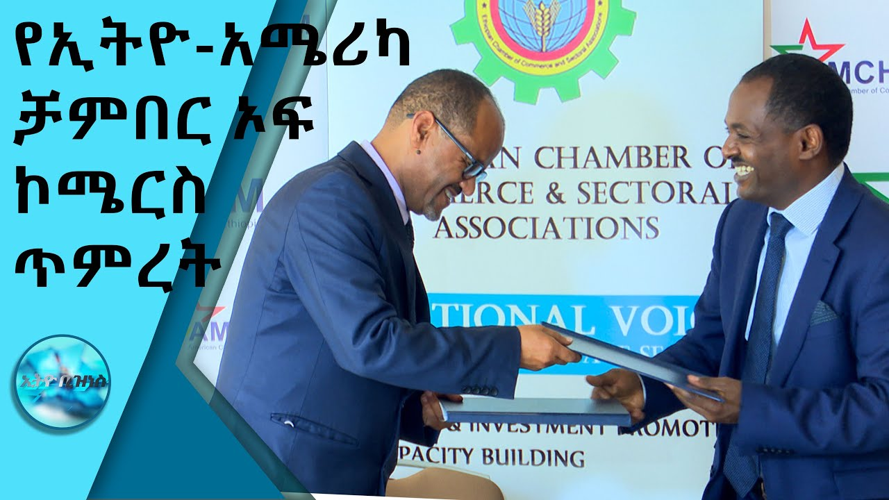 AmCham and Ethiopian Chamber of Commerce agreed to coordinate their effort