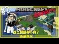 【 阿强生存日记】Minecraft 原味生存#2|| 天然洞窟探索记