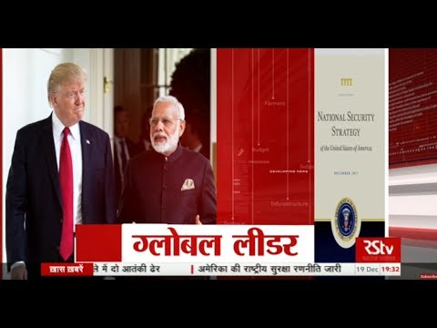 RSTV Vishesh – Dec 19, 2017 : Donald Trump's National Security Strategy
