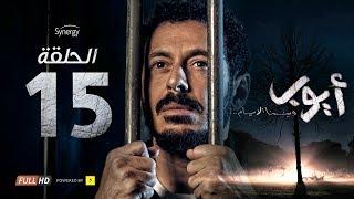 مسلسل أيوب  - الحلقة الخامسة عشر - بطولة مصطفى شعبان   Ayoub Series - Episode 15