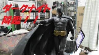 我が家に遂にダークナイト降臨!!ファンタジーフィギュアギャラリー DCコミックス コレクション バットマン レジンスタチュー紹介