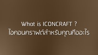 From the Hearts of Craft Heroes to ICONCRAFT