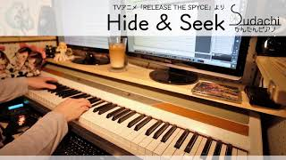 【RELEASE THE SPYCE ED】「Hide & Seek」をちょっと簡単にピアノアレンジして弾いてみました!【ツキカゲ】