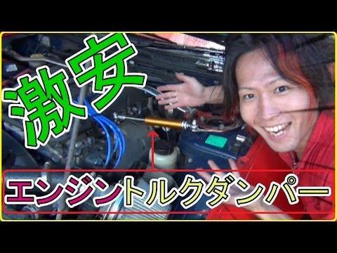 エンジントルクダンパー コーナーのシフトチェンジで変化が!?