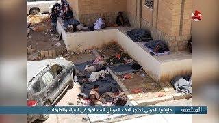 مليشيا الحوثي تحتجز آلاف العوائل المسافرة في العراء والطرقات