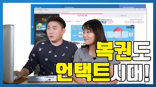 복권도 언택트시대! 인터넷 복권구매는 동행복권에서만!