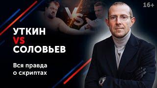 Как свести с ума. Соловьев и Уткин - кто из них выиграл? Все о газлайтинге. 16+