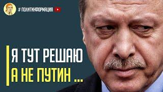 Срочно Реакция Турции на российский ультиматум