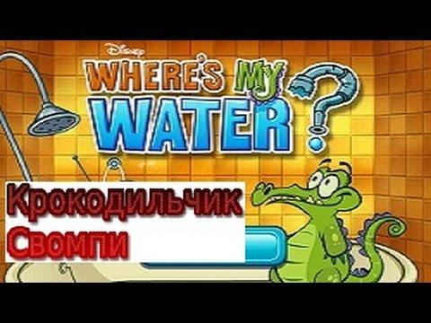 Флеш игры, игра где моя вода, озвучка от фонарая