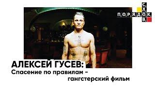 Спасение по правилам: гангстерский фильм. «Порок на экспорт» Дэвида Кроненберга