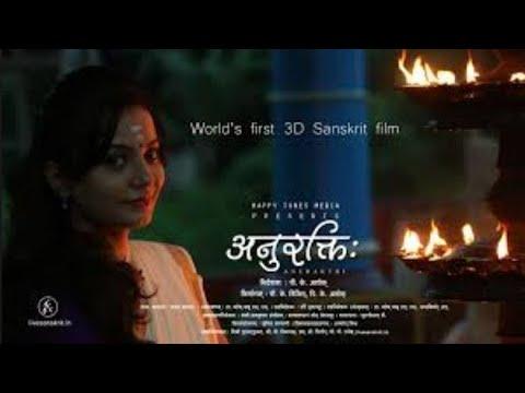 World's first Sanskrit 3D film to showcase at IFFI 2017