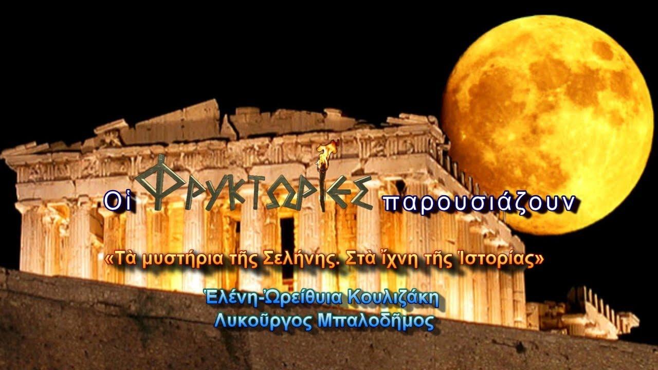 Τα μυστήρια της Σελήνης. Στα ίχνη της Ιστορίας – Ελένη-Ωρείθυια Κουλιζάκη & Λυκούργος Μπαλοδήμος #1