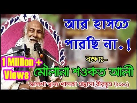 Download মৌ: শওকত আলীর এই বায়ান টা শুনলে আপনাকে হাসতেই হবে   #Maulana_Sowkat_Ali   Salka Madrasha Jalsha 2020