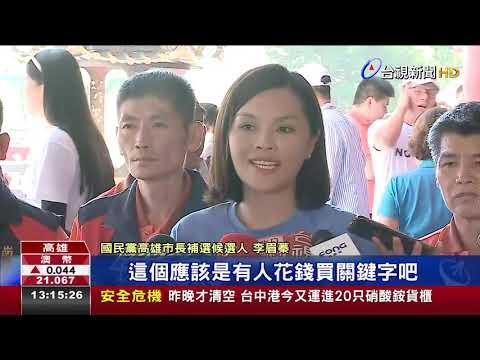 網搜「韓國瑜發言人」跑出陳其邁 藍綠隔空交鋒