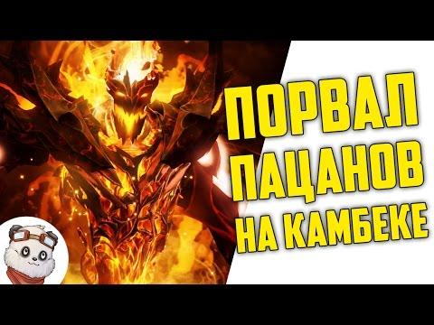 видео: КАМБЭК на СФе - 17 ФРАГОВ / Лотар + Аганим