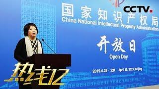 《热线12》国家知识产权局举办2019年开放日活动 20190426   CCTV社会与法