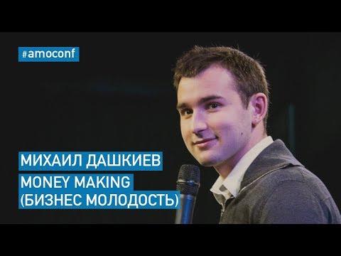 Михаил Дашкиев - Money Making (Бизнес Молодость)