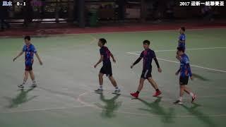 Publication Date: 2017-11-24 | Video Title: 2017 迎新一組聯賽盃決賽 風水 VS TWH (精華片段
