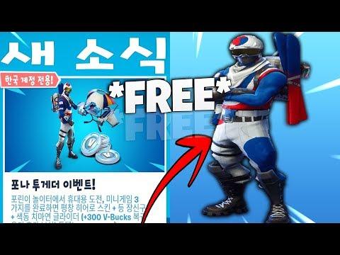 HOW TO GET *FREE* Alpine Ace Skin + 300 V-BUCKS in Fortnite! (Explained)