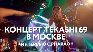 Концерт Tekashi 6ix9ine — видеоотчёт STUDIO 21/ интервью с PHARAOH