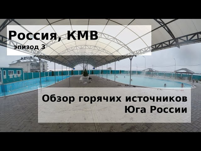 #85 Россия: Где купаться зимой? Обзор горячих источников Кавказа