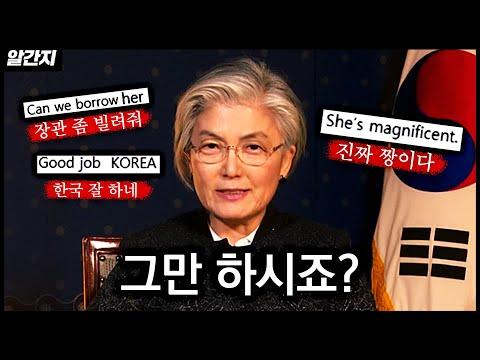 강경화 장관 Bbc 인터뷰 하이라이트, 세계에 사이다 일침 날렸다