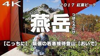 【4K】2017若者接待登山!北アルプス 紅葉ピークの燕岳でテント泊【SONY FDR-X3000R】