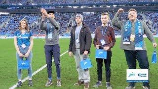 Победители конкурса #GAZPROMbloGERMANIA на «Газпром Арене»