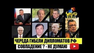 Череда гибели дипломатов РФ. Совпадение?  - Не думаю