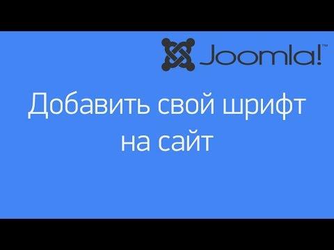 Как добавить свой шрифт на сайт Joomla