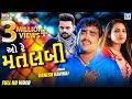 o re matlabi - jignesh kaviraj | new gujarati bewafa song | full hd video | rdc gujarati