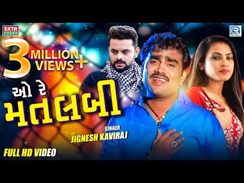 O Re Matlabi - JIGNESH KAVIRAJ | New Gujarati Bewafa Song | Full HD Video | RDC Gujarati