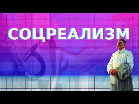 Соцреализм. Станислав Белковский и Егор Погром