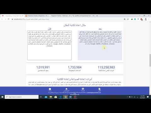 مكان التحميل اعادة صياغة الجمل العربية مجانا