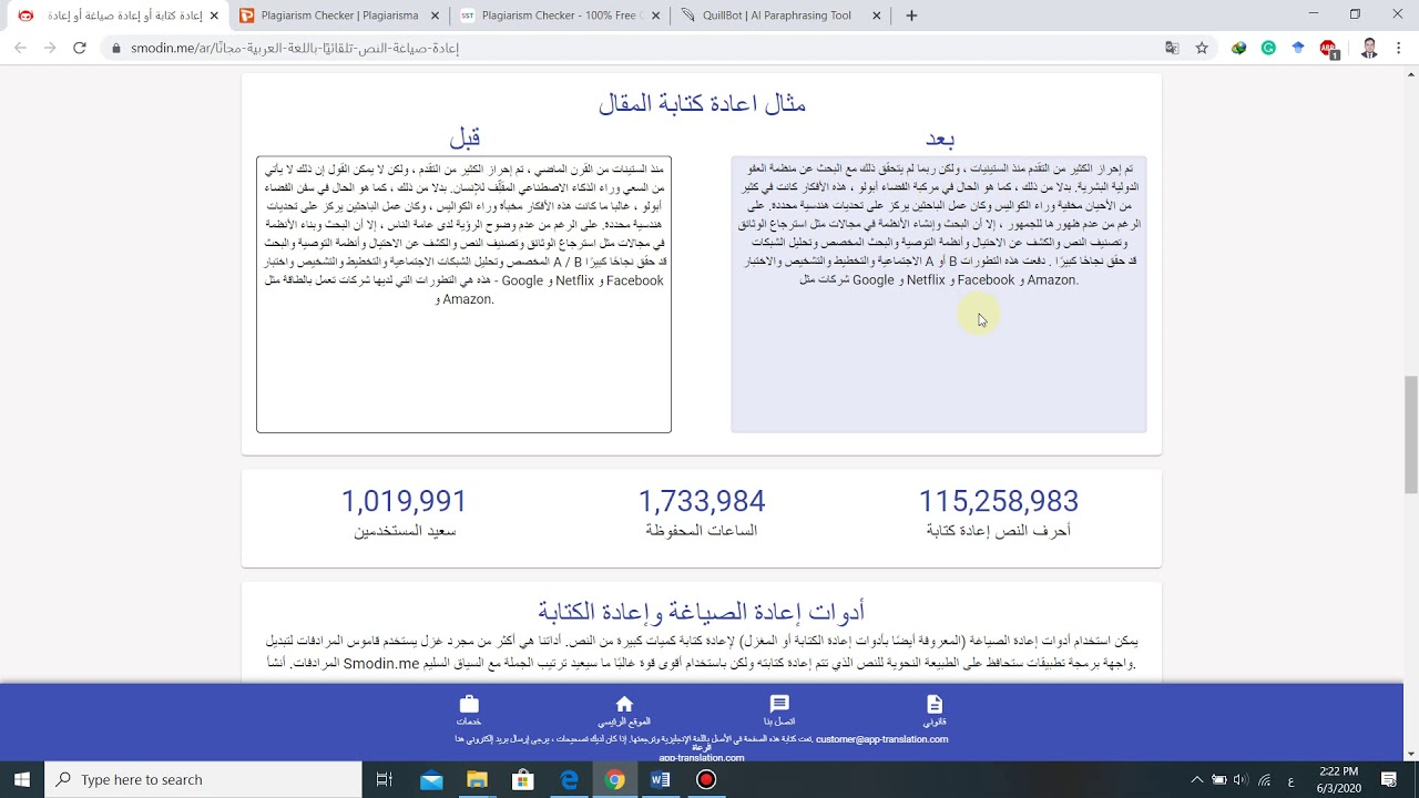 اعادة صياغة المقالات والجمل باللغة العربية والانكليزية Smodin Quillbot مع فحص استلال باكثر من موقع Youtube