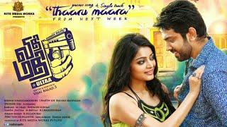 Vidhi Madhi Ultaa Official Tamil Teaser | Rameez Raja, Janani Iyer