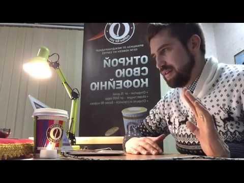 Кофейня Как Заработать? ( основатель сети кофеен MY COFFEE - Александр Воеводин)