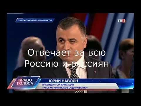 Армяне говорят от имени России  и росссиян!