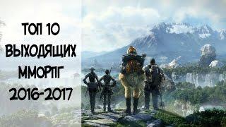 TOP 10 САМЫХ ОЖИДАЕМЫХ MMORPG 2016-2017 года.