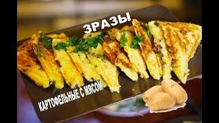 Зразы картофельные с мясом. Рецепт в мультипекаряе REDMOND