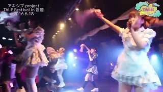 201/6/8 に香港で行われた「TALE Festival in 香港」アキシブ projectの...